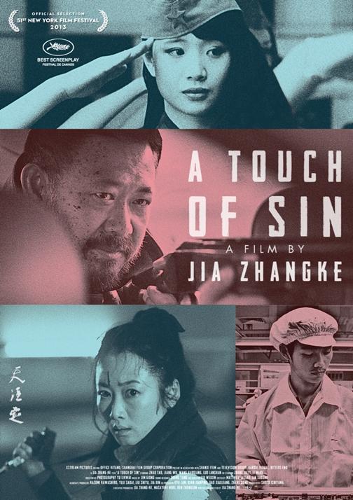 罪の手ざわり (2013)2