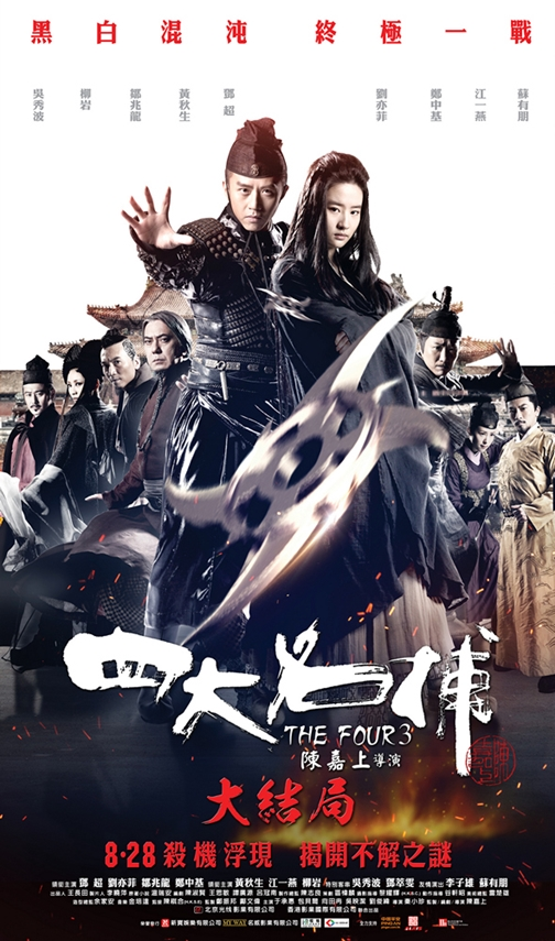 ドラゴン・フォー3 秘密の特殊捜査官/最後の戦い (2014)1