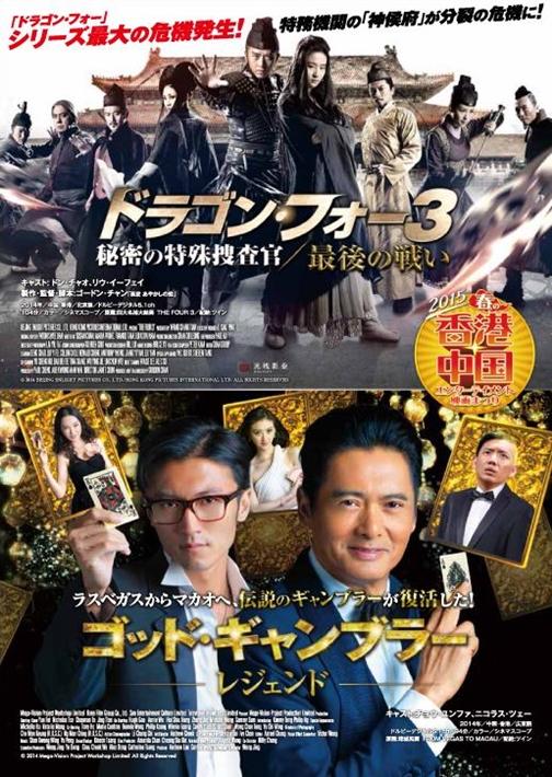 ドラゴン・フォー3 秘密の特殊捜査官/最後の戦い (2014)