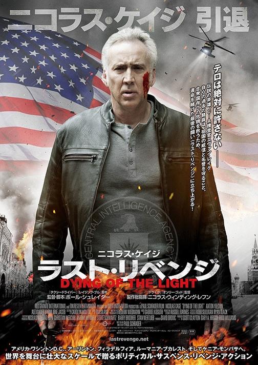 ラスト・リベンジ (2014)