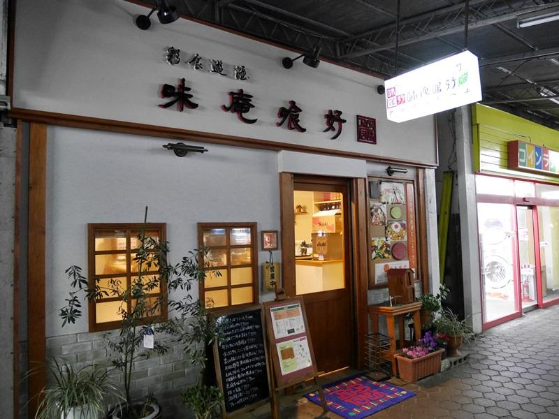 味庵喰好(アジアンタベヨ )