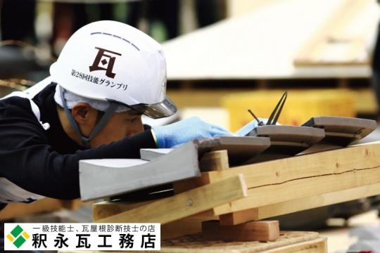釈永瓦工務店1級 技能グランプリかわらぶき02