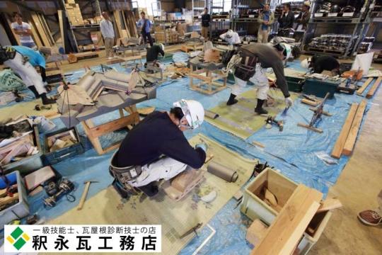 釈永瓦工務店 富山県瓦競技大会2015b