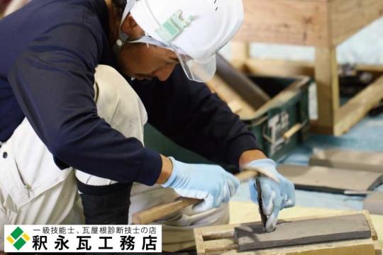 釈永瓦工務店 富山県瓦競技大会2015c