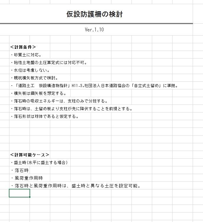 仮設防護柵の検討ファイル(作成中)