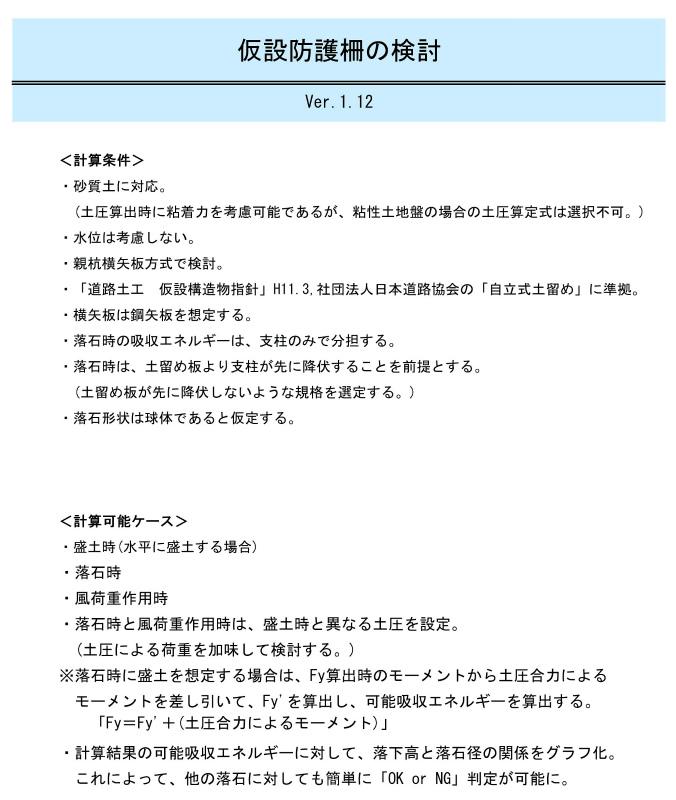 仮設防護柵の検討Ver.1.12
