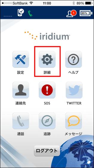 iridium-go4.png