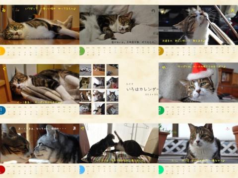 2015ふくチカレンダー