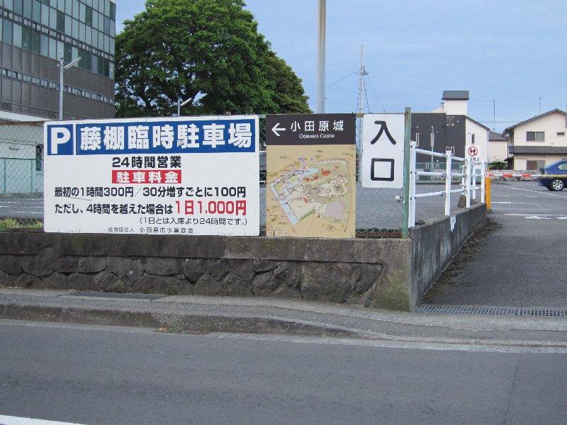 小田原城 駐車場 おすすめ