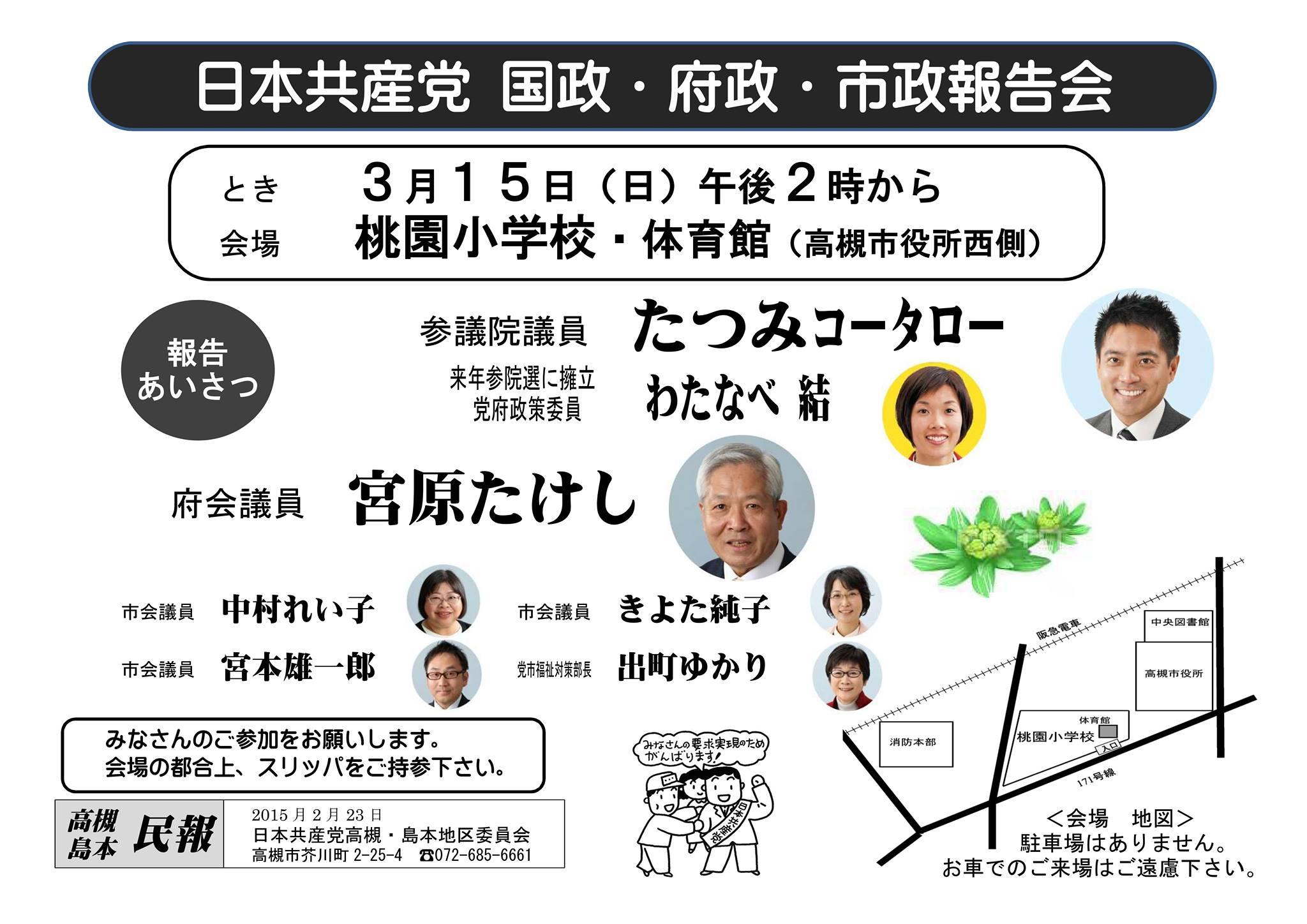 日本共産党 国政・府政・市政報告会