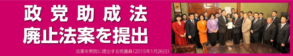 top-20150127-seitouzyosei.png
