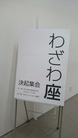 wazawaza (4)