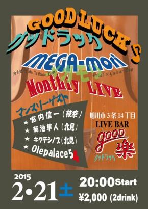 MEGA-mori定期ライブ!