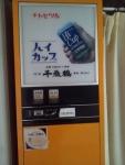 2015.4.30.屈斜路湖荘内にて・・・