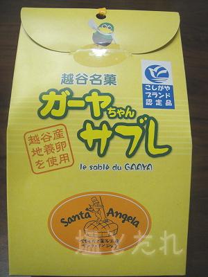 DSC03685_20141226_03_ガーヤちゃんサブレ