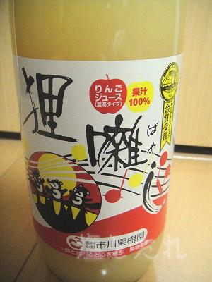 DSC03690_20141228_01_リンゴジュース