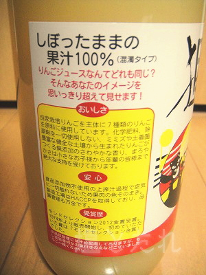 DSC03691_20141228_01_リンゴジュース