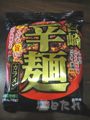 DSC03770_20150102_01_宮崎辛麺