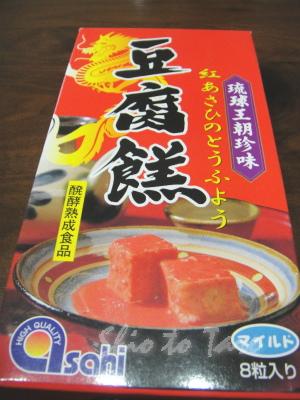 DSC03801_20150108_豆腐よう