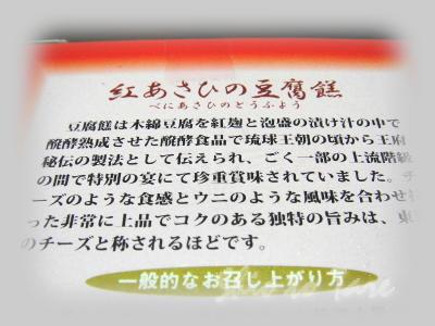 DSC03802_20150108_豆腐よう