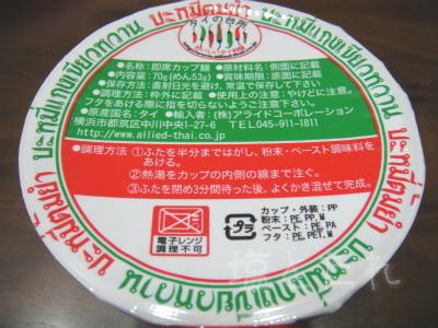 DSC03808_20150110_01_トムヤムラーメン