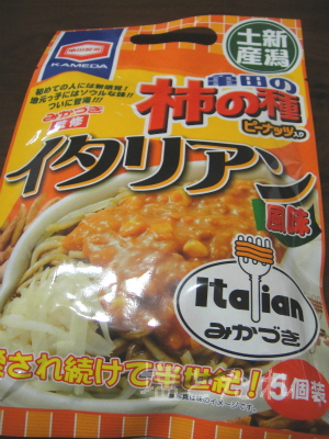 DSC03870_20150127_柿の種イタリアン風味
