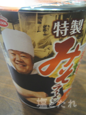 DSC03885_20150130_01_池袋大勝軒復刻みそラーメン