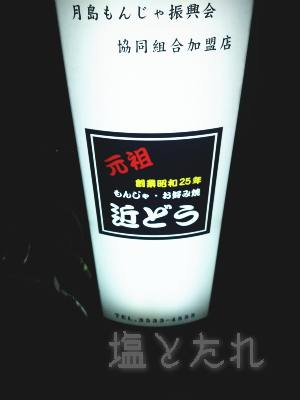 DSC_4018a_20140227_もんじゃ近藤