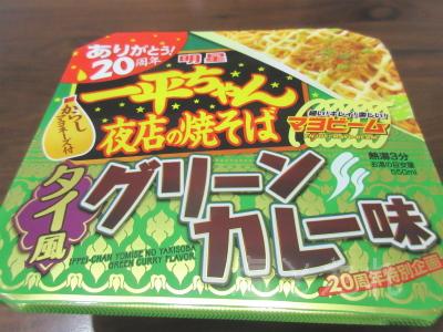 IMG_0046_20150328_01_一平ちゃん夜店の焼そば 20周年特別企画 タイ風グリーンカレー味