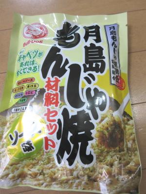 IMG_0049_20150329_02_もんじゃ焼き