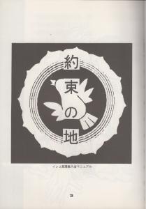 yakusoku 1