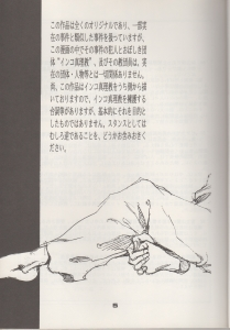 yakusoku 3