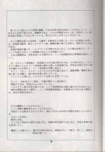 yakusoku 5