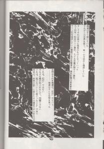 yakusoku 8
