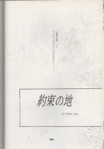yakusoku 12