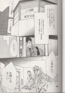 yakusoku 13