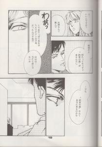 yakusoku 17