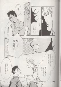 yakusoku 29