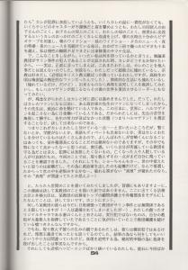 yakusoku 52