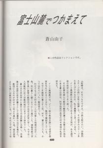 yakusoku 66
