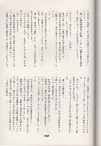 yakusoku 67