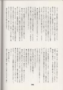 yakusoku 68