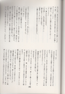 yakusoku 69