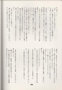 yakusoku 70