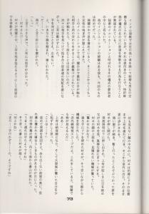 yakusoku 71