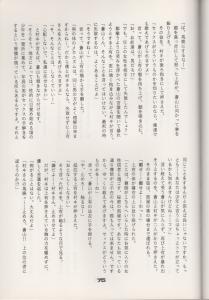 yakusoku 73