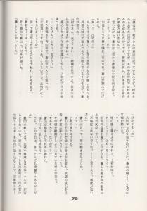 yakusoku 74