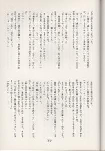 yakusoku 75