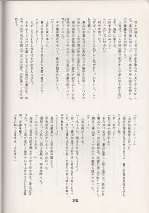 yakusoku 76