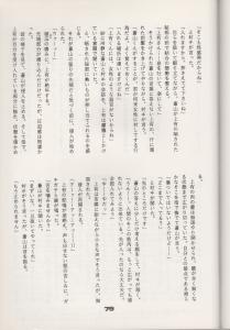yakusoku 77